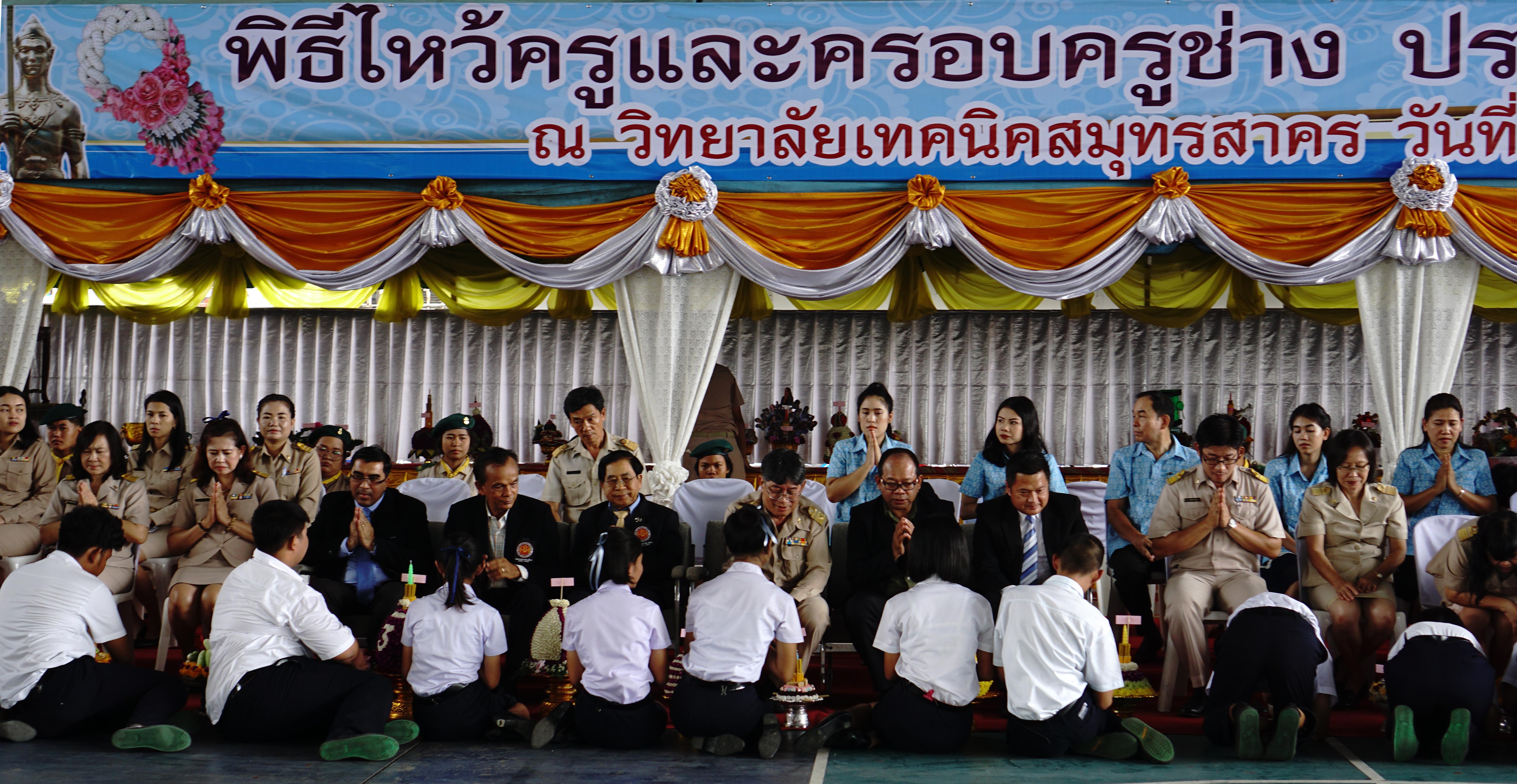 ไหว้ครูประจำการ ปีการศึกษา 2561