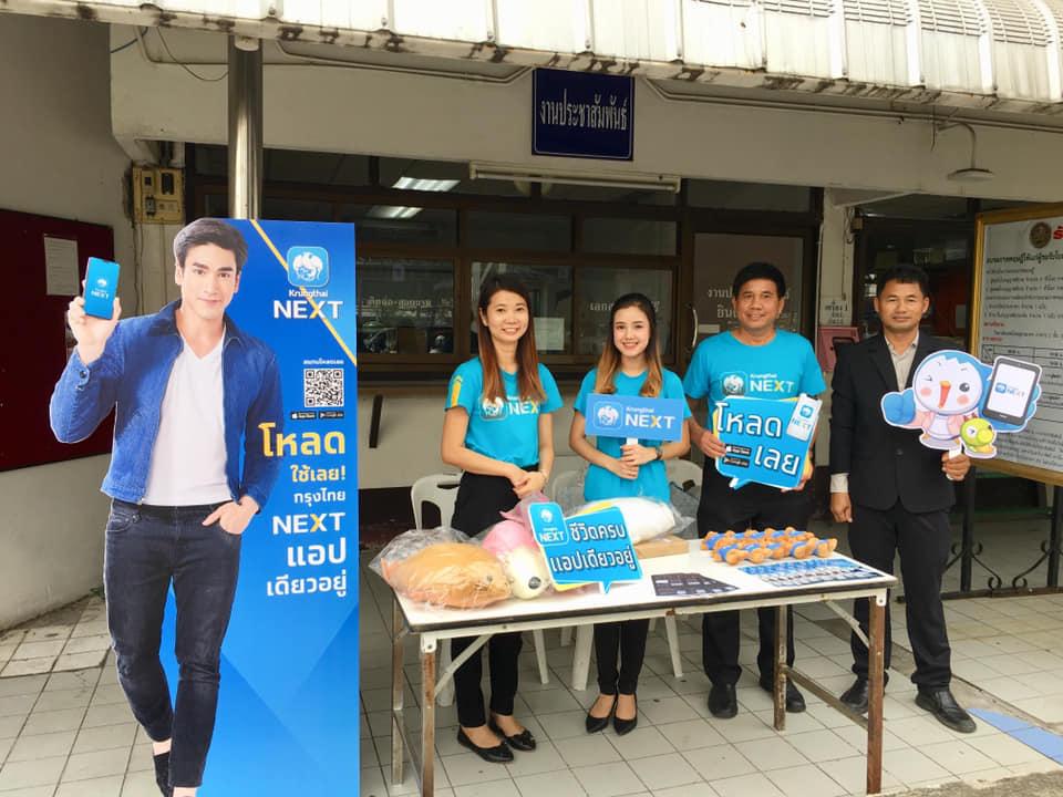 ธนาคารกรุงไทย มาบริการ อัพเดทแอปพลิเคชั่นกรุงไทย
