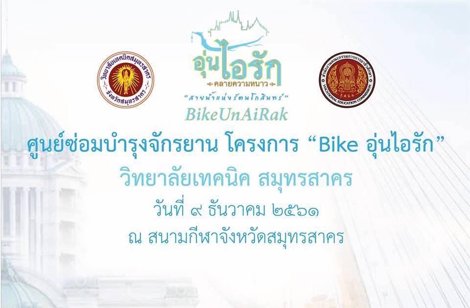 """ศูนย์ซ่อมจักรยาน โครงการ """"Bike อุ่นไอรัก"""""""