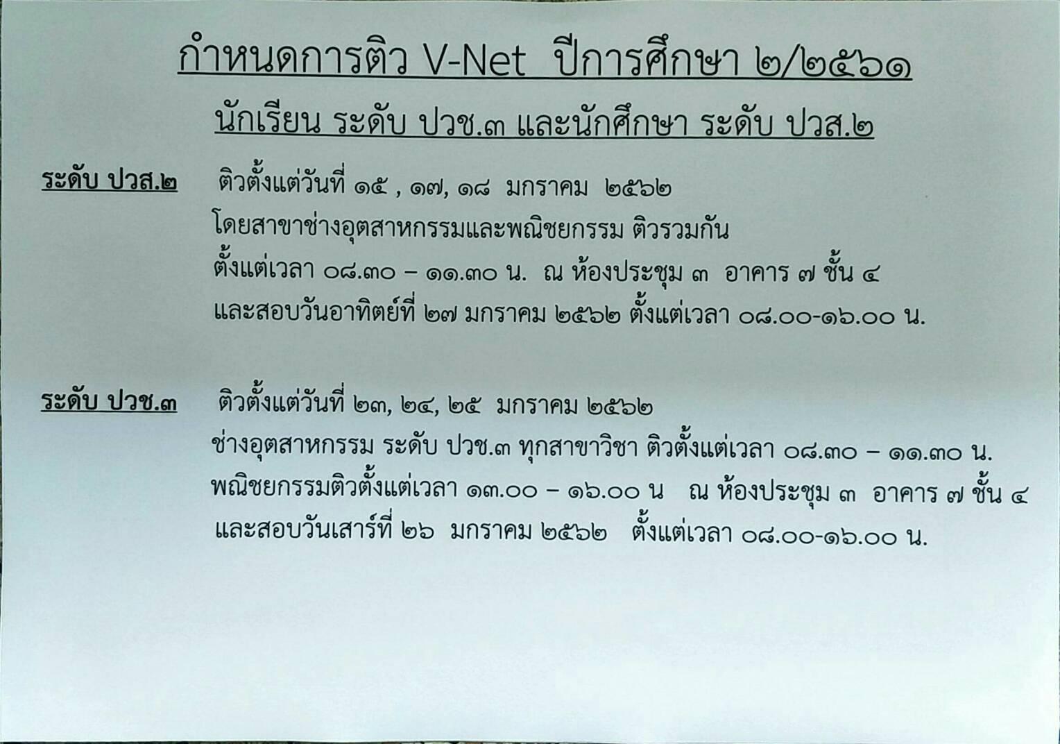 กำหนดการติว v-net ปีการศึกษา 2/2561