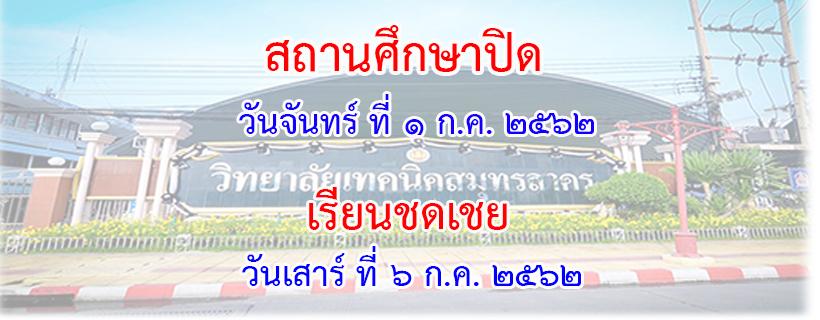 สถานศึกษาปิดวันที่ 1 กรกฎาคม 2562