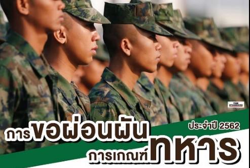 ประกาศ การขอผ่อนผันการตรวจเลือกเข้ารับราชการทหารประจำปีการศึกษา 2562